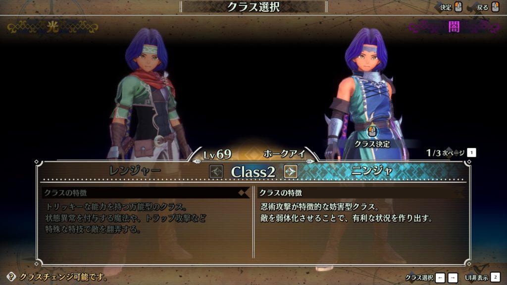聖剣伝説3リメイク クラスチェンジ