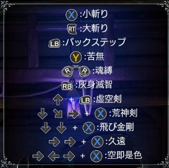 bloodstained  斬月 コマンド