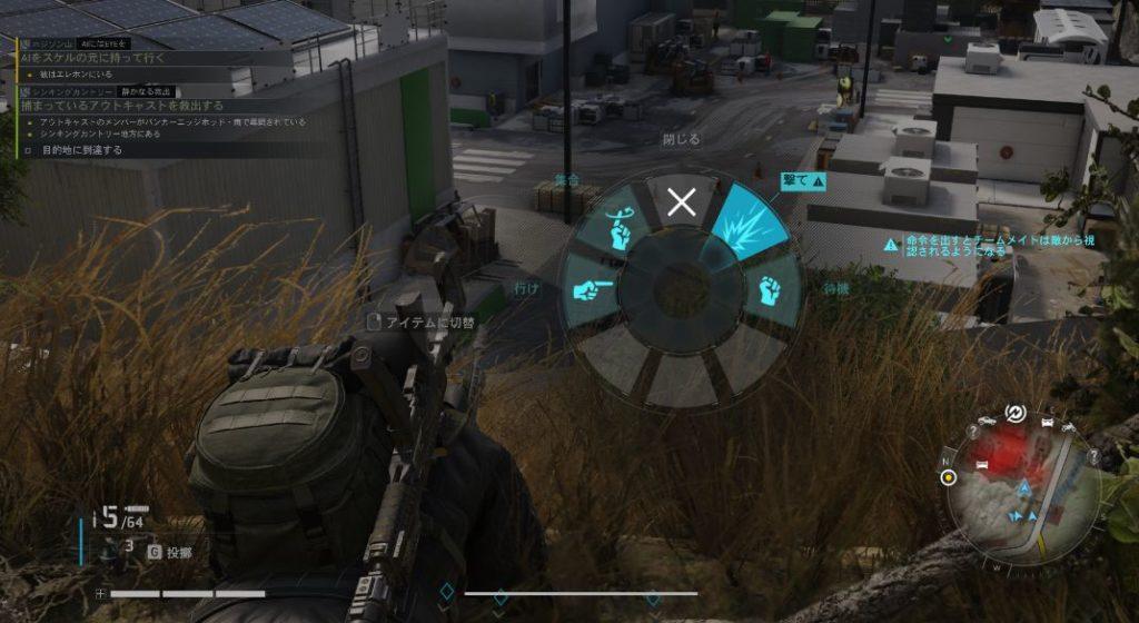 ゴーストリコンブレイクポイント AIチームメイト 指示
