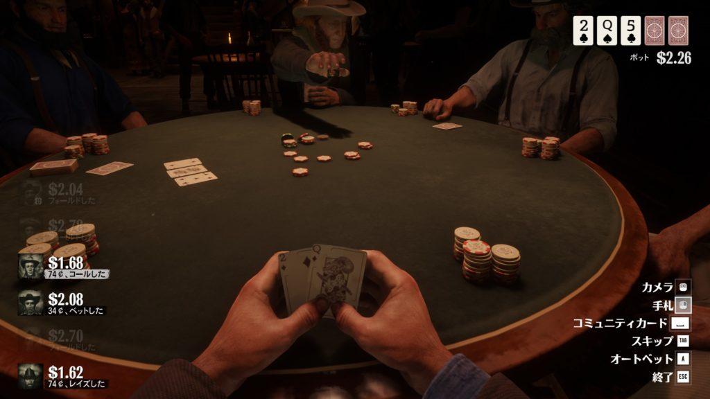 レッドデッドリデンプション2 ポーカー
