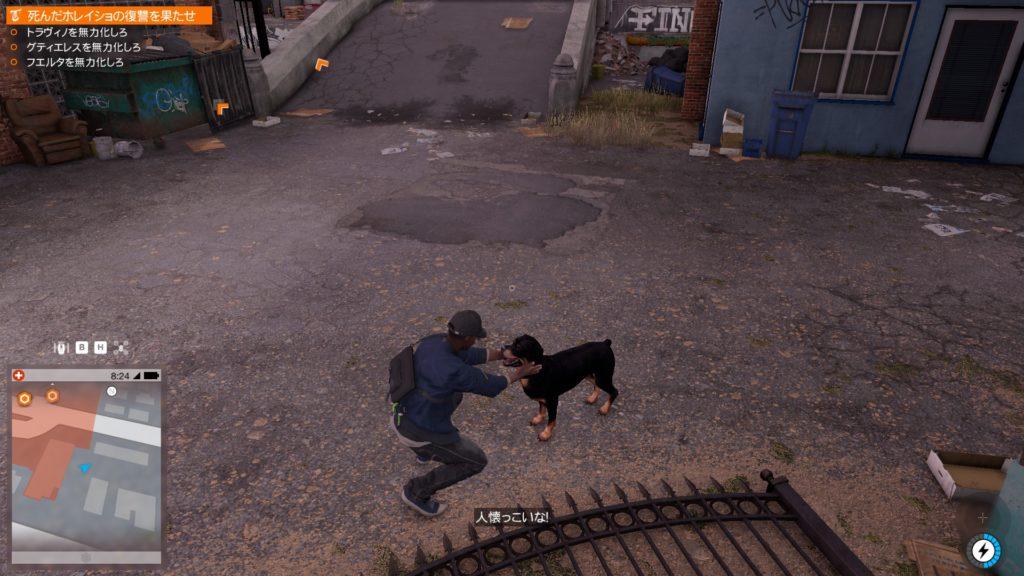 watchdogs2 犬 撫でる