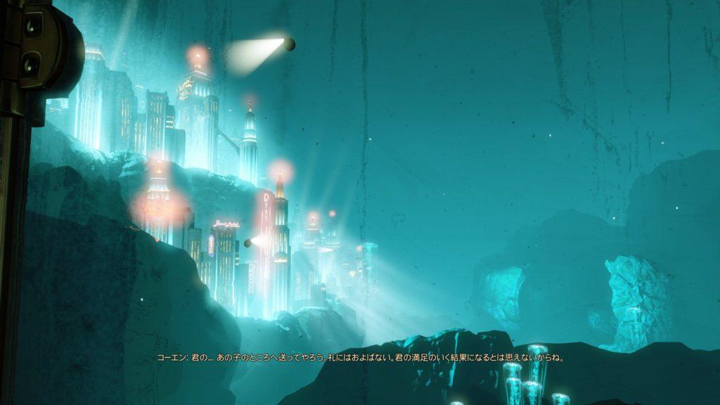 バイオショックインフィニット DLC ラプチャー画像