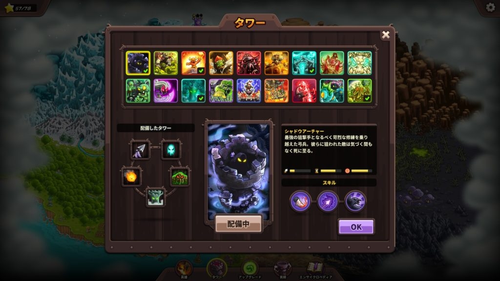 kingdom Rush Vegeance タワー画像。