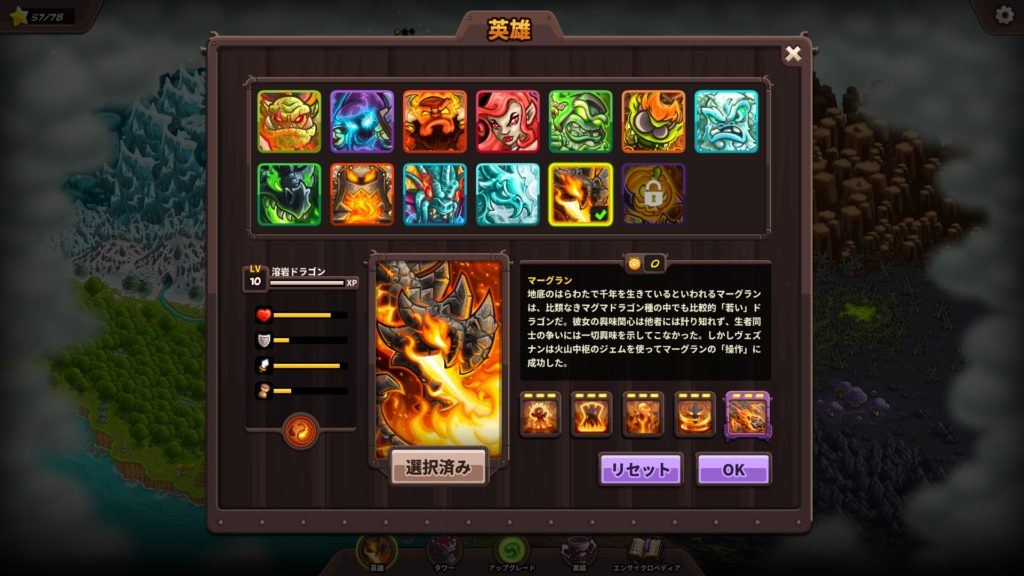kingdom Rush Vegeance ヒーロー画像