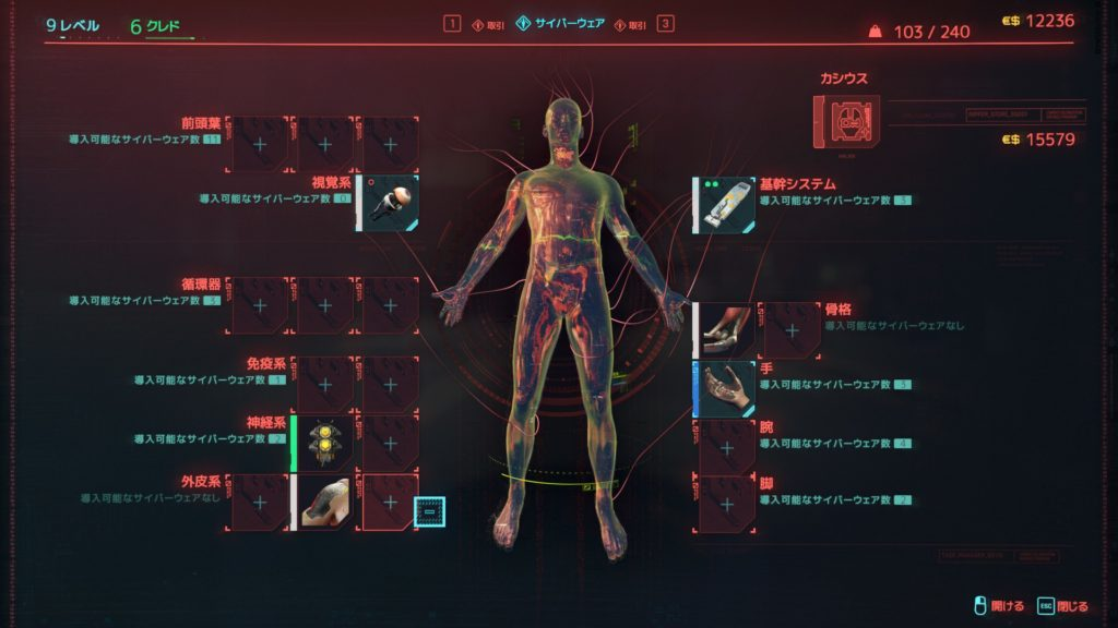 サイバーパンク2077 基幹システム