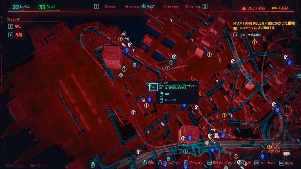 サイバーパンク2077 リパードク ノースサイド
