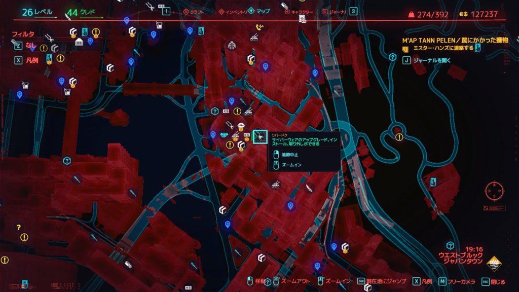 サイバーパンク2077 リパードク フィンガーズ 場所